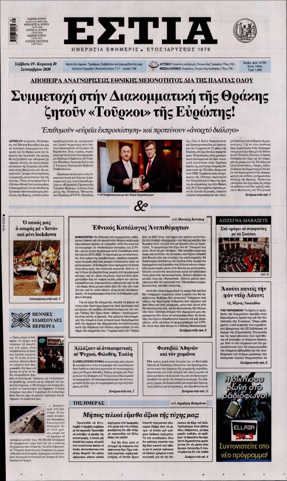 Πρωτοσέλιδο Εφημερίδας - Εστία - 2020-09-19