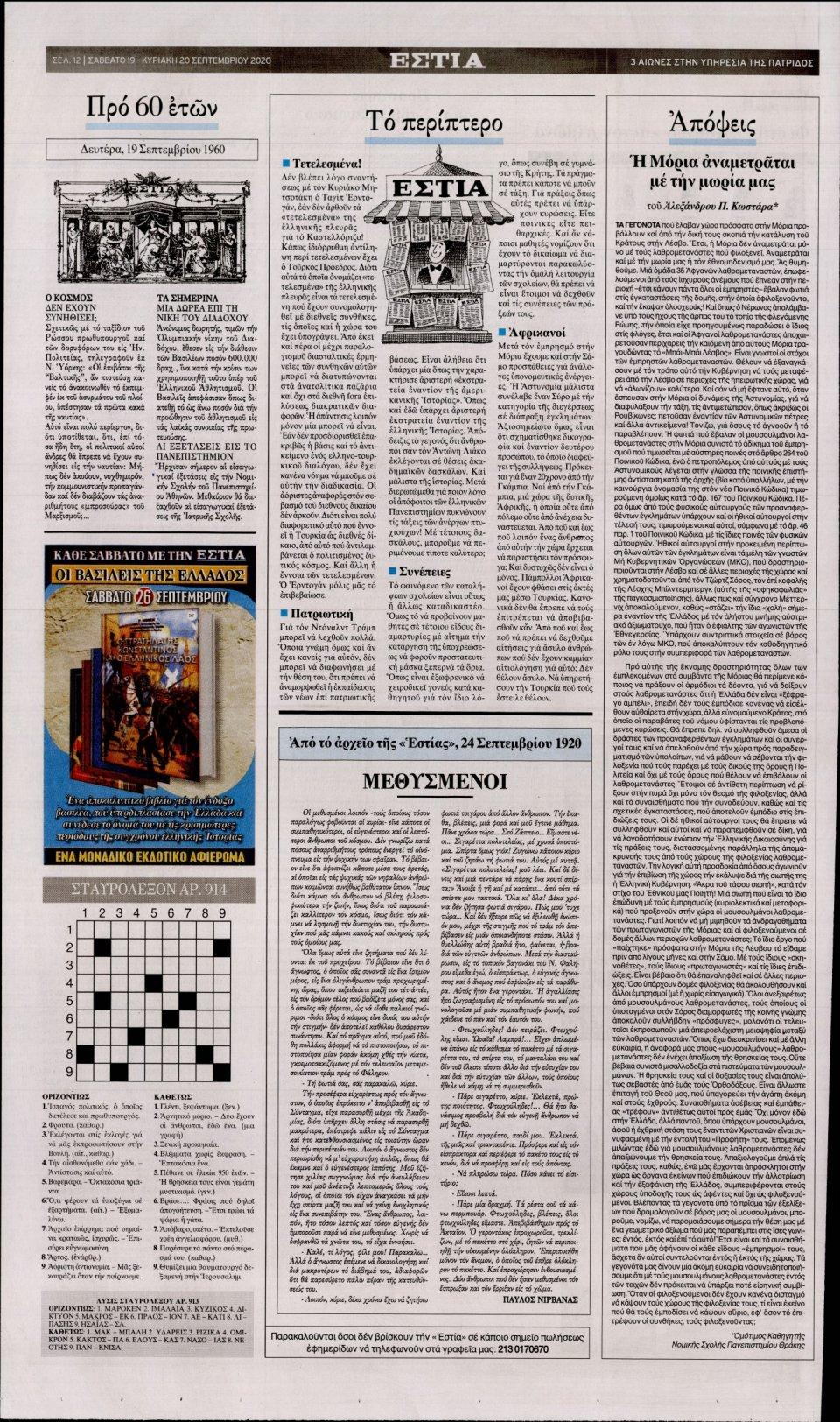 Οπισθόφυλλο Εφημερίδας - Εστία - 2020-09-19