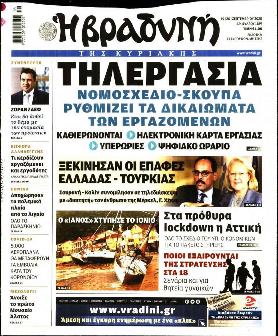 Πρωτοσέλιδο Εφημερίδας - ΒΡΑΔΥΝΗ ΤΗΣ ΚΥΡΙΑΚΗΣ - 2020-09-19