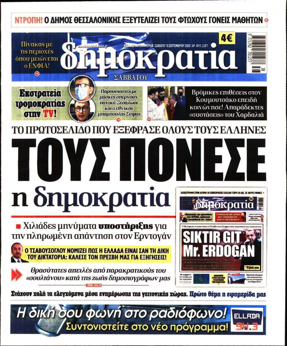 Πρωτοσέλιδο Εφημερίδας - ΔΗΜΟΚΡΑΤΙΑ - 2020-09-19