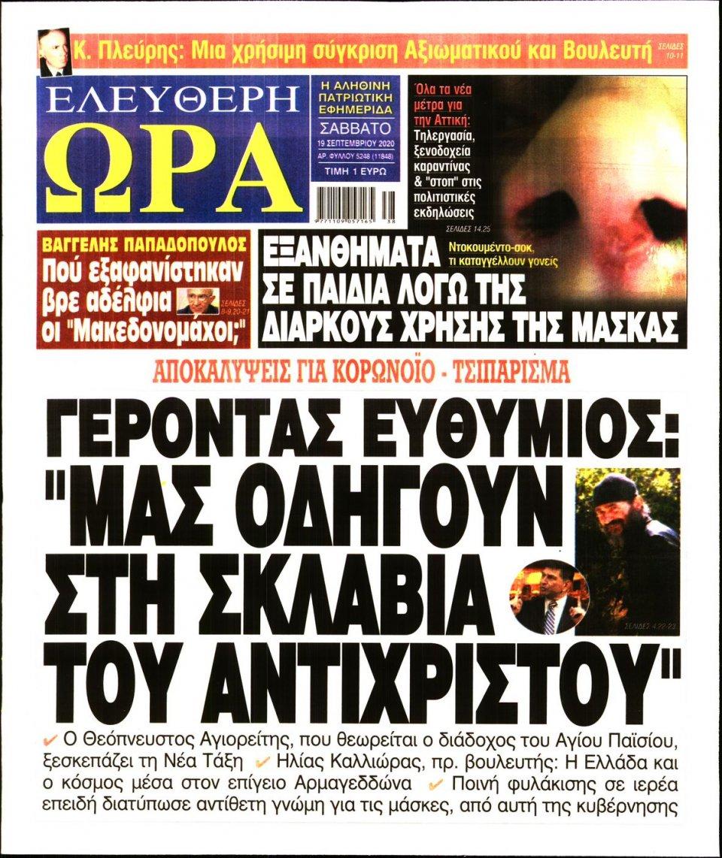 Πρωτοσέλιδο Εφημερίδας - Ελεύθερη Ώρα - 2020-09-19