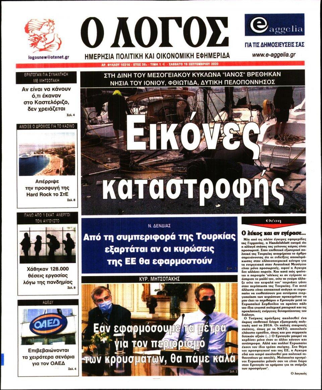 Πρωτοσέλιδο Εφημερίδας - Λόγος - 2020-09-19
