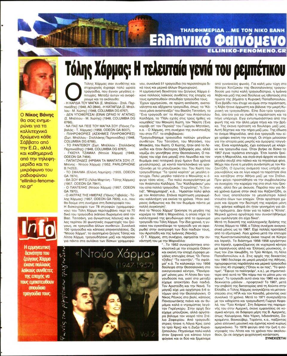 Οπισθόφυλλο Εφημερίδας - Ελεύθερη Ώρα - 2020-09-19