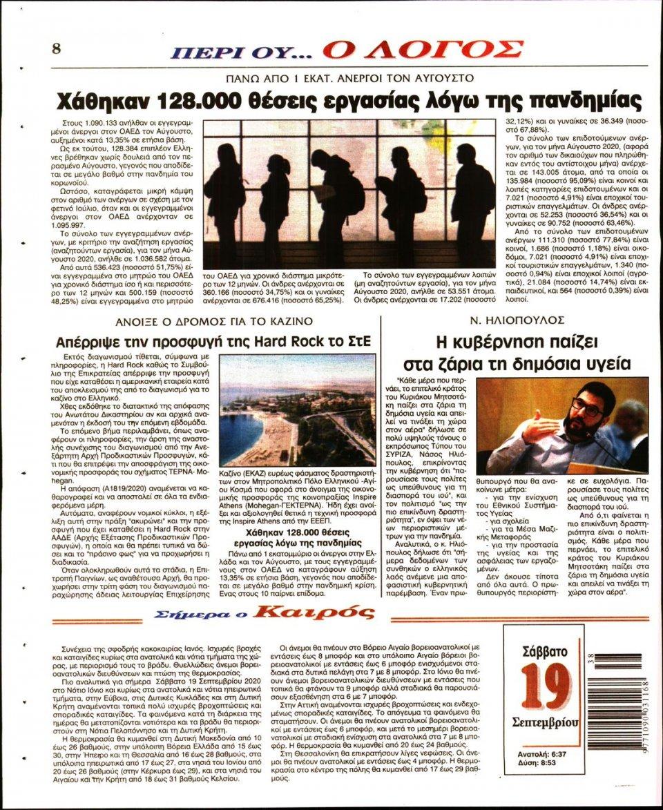 Οπισθόφυλλο Εφημερίδας - Λόγος - 2020-09-19