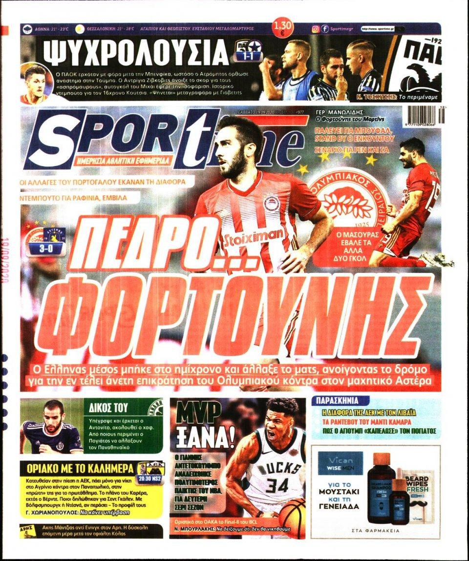 Πρωτοσέλιδο Εφημερίδας - SPORTIME - 2020-09-19