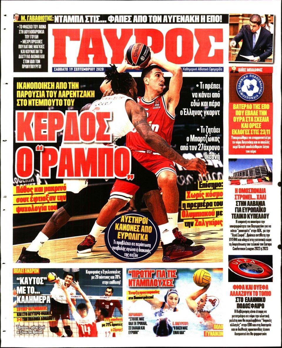 Οπισθόφυλλο Εφημερίδας - Πρωταθλητής - 2020-09-19