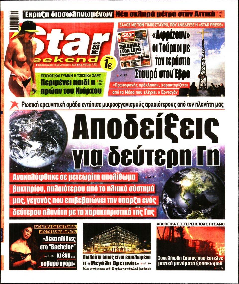 Πρωτοσέλιδο Εφημερίδας - STAR PRESS - 2020-09-19