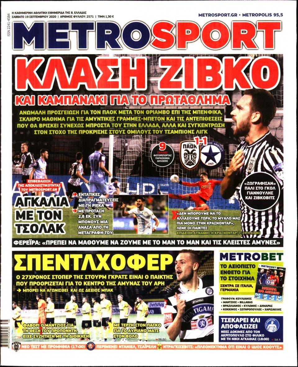 Πρωτοσέλιδο Εφημερίδας - METROSPORT - 2020-09-19