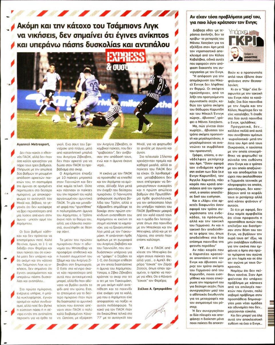 Οπισθόφυλλο Εφημερίδας - METROSPORT - 2020-09-19