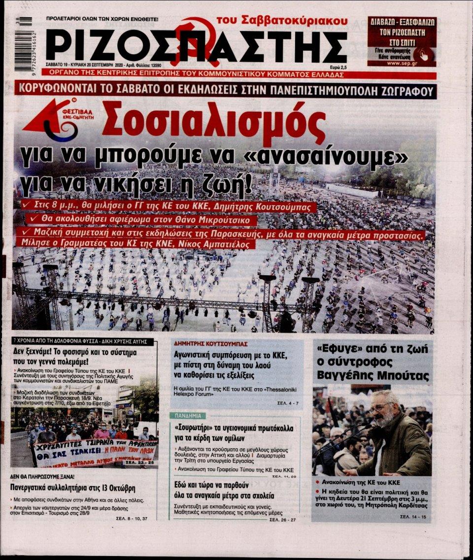 Πρωτοσέλιδο Εφημερίδας - Ριζοσπάστης - 2020-09-19