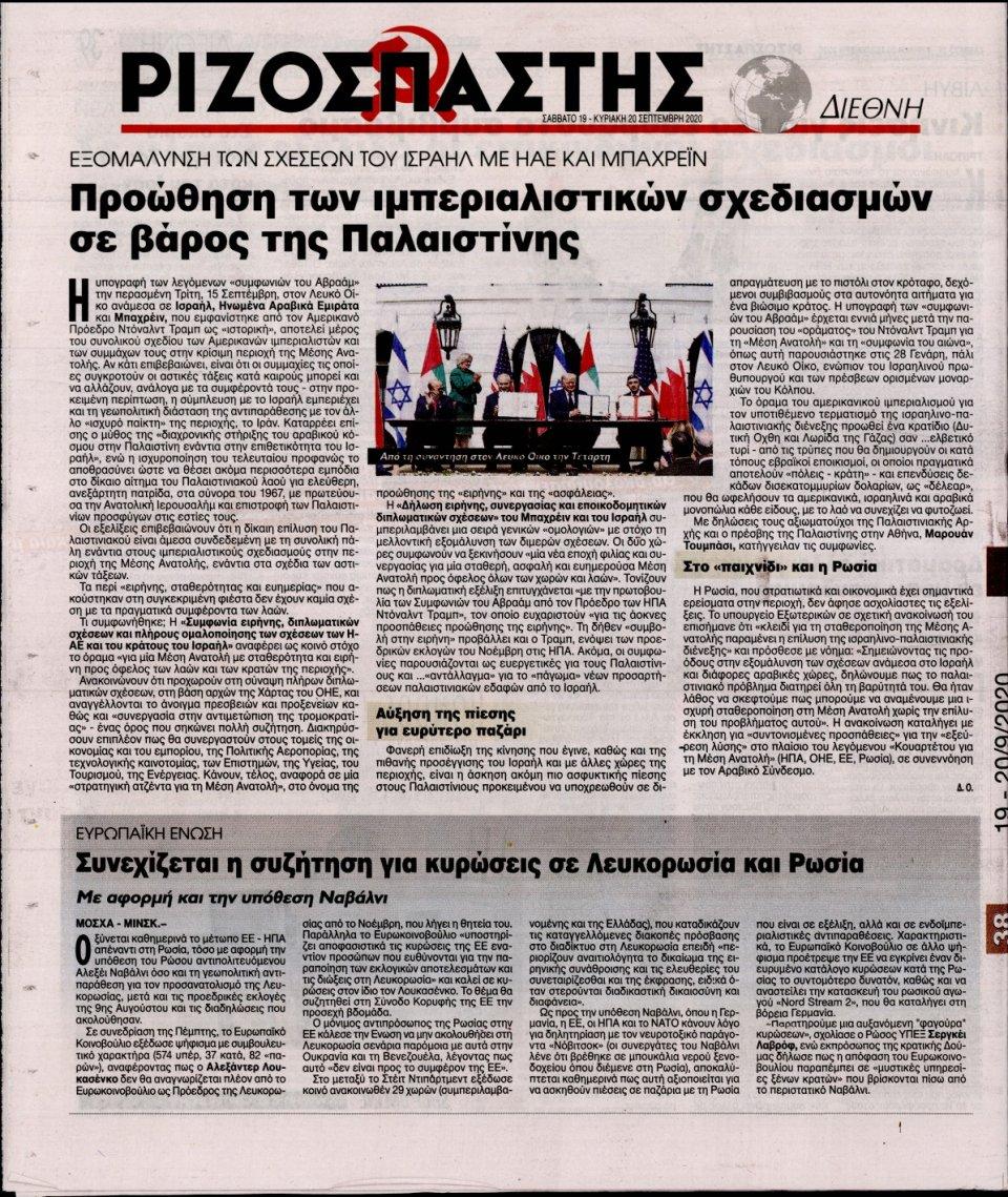 Οπισθόφυλλο Εφημερίδας - Ριζοσπάστης - 2020-09-19