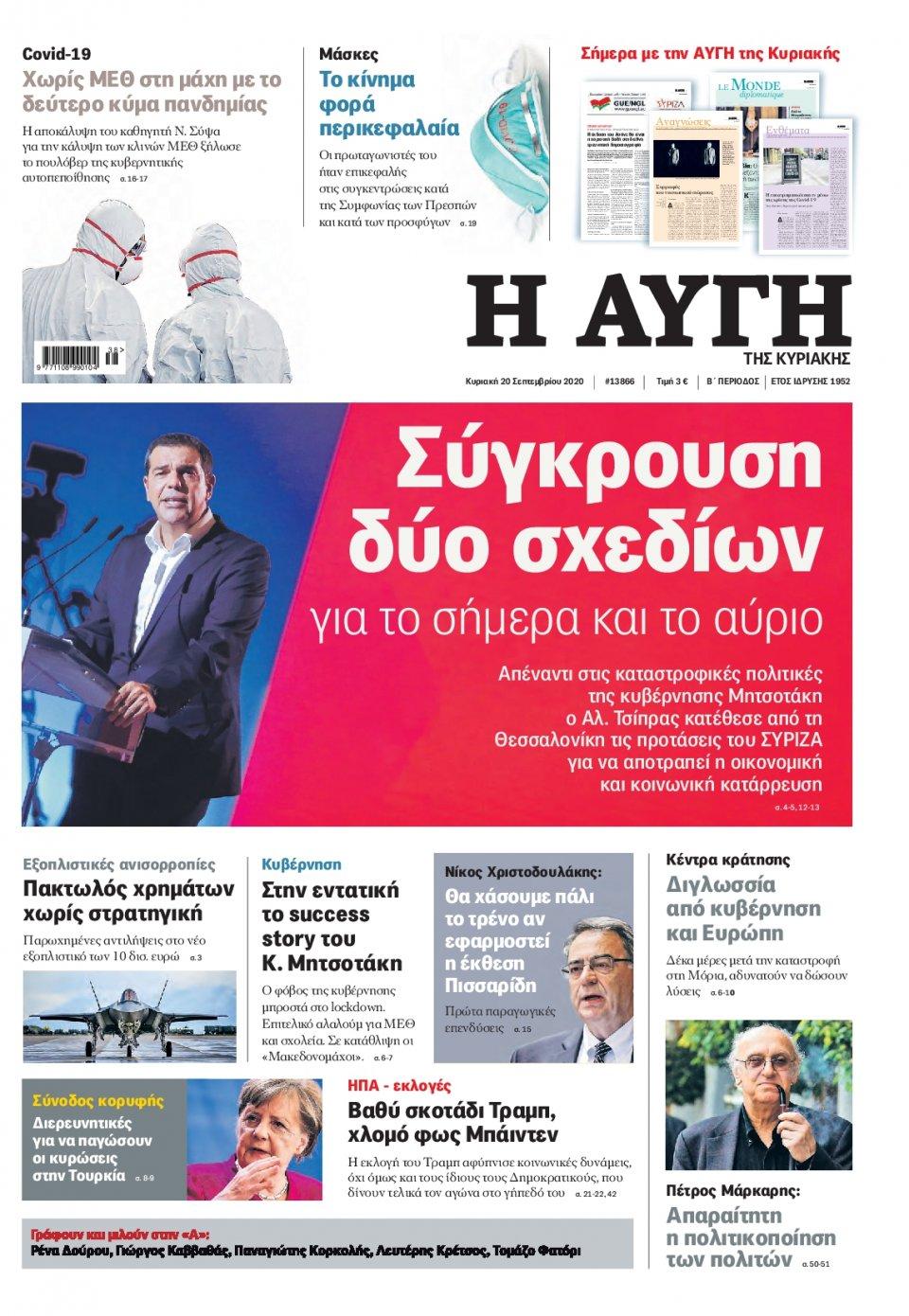 Πρωτοσέλιδο Εφημερίδας - Αυγή - 2020-09-20