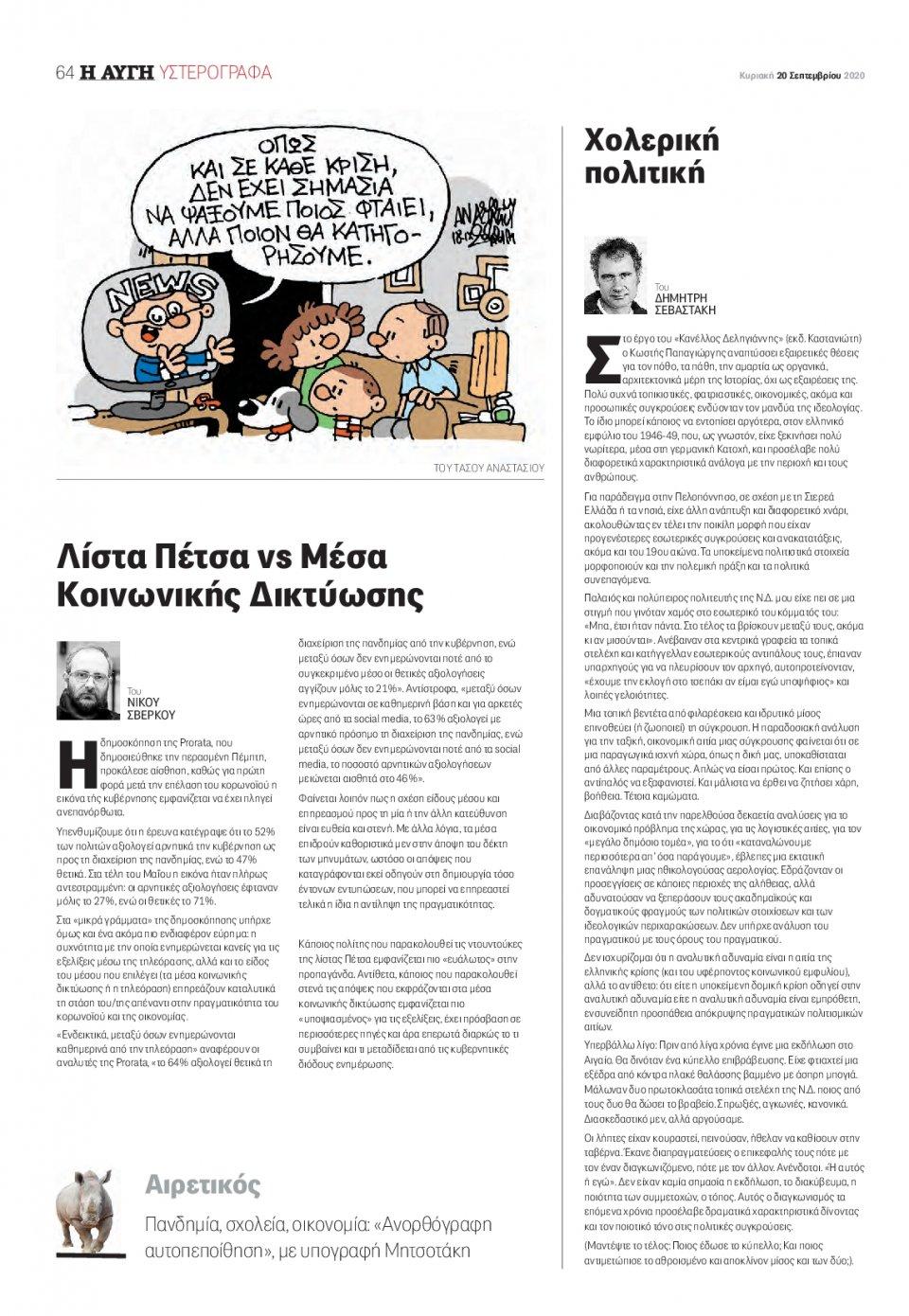 Οπισθόφυλλο Εφημερίδας - Αυγή - 2020-09-20
