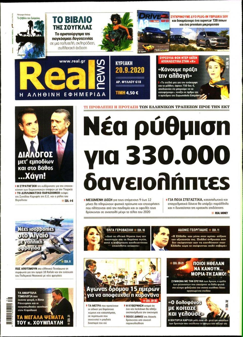 Πρωτοσέλιδο Εφημερίδας - Real News - 2020-09-20