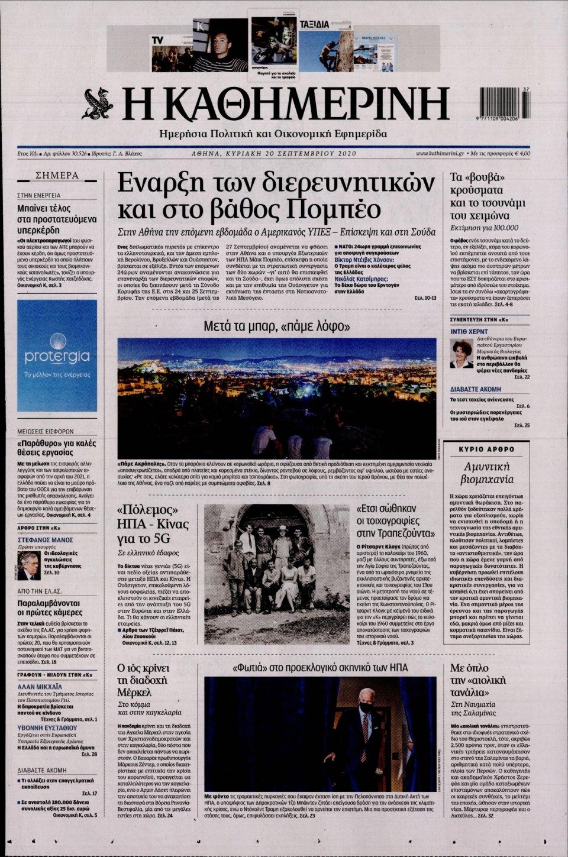 Πρωτοσέλιδο Εφημερίδας - Καθημερινή - 2020-09-20