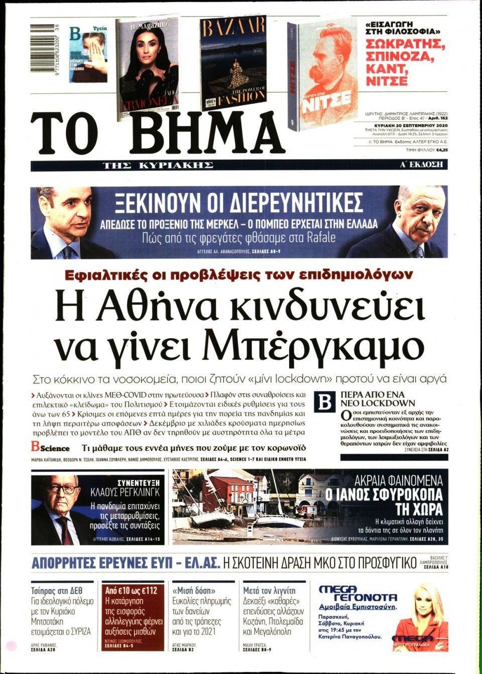 Πρωτοσέλιδο Εφημερίδας - Το Βήμα - 2020-09-20