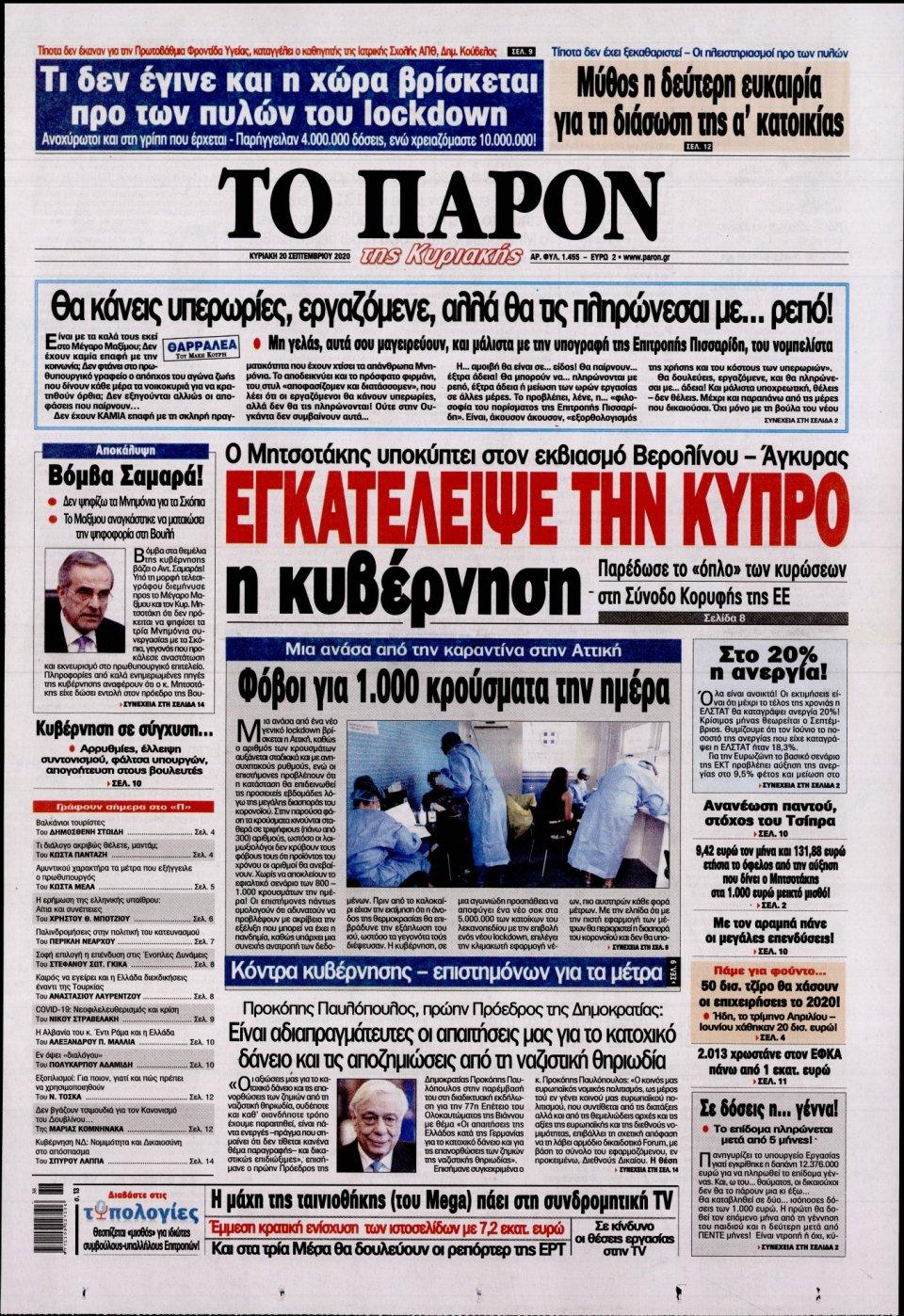 Πρωτοσέλιδο Εφημερίδας - ΤΟ ΠΑΡΟΝ - 2020-09-20