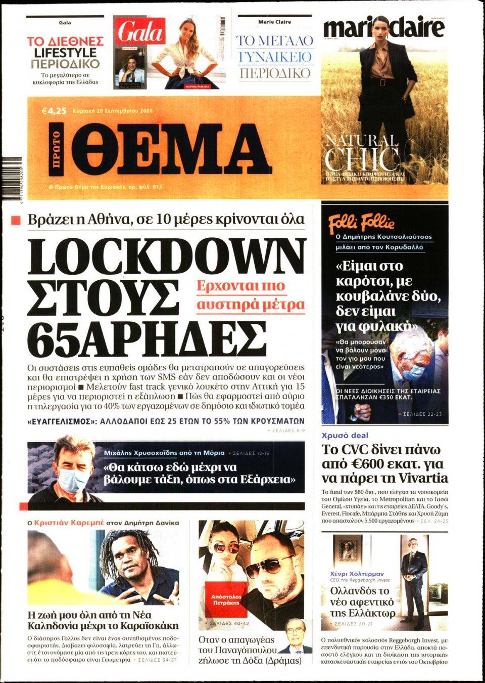Πρωτοσέλιδο Εφημερίδας - Πρώτο Θέμα - 2020-09-20