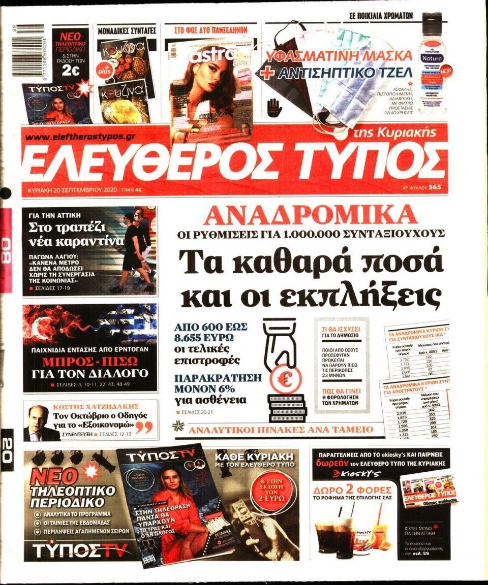 Πρωτοσέλιδο Εφημερίδας - Ελεύθερος Τύπος - 2020-09-20