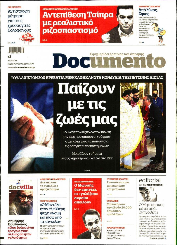Πρωτοσέλιδο Εφημερίδας - DOCUMENTO - 2020-09-20