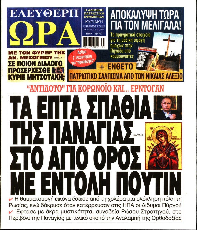 Πρωτοσέλιδο Εφημερίδας - Ελεύθερη Ώρα - 2020-09-20
