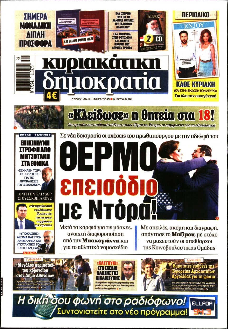 Πρωτοσέλιδο Εφημερίδας - ΚΥΡΙΑΚΑΤΙΚΗ ΔΗΜΟΚΡΑΤΙΑ - 2020-09-20