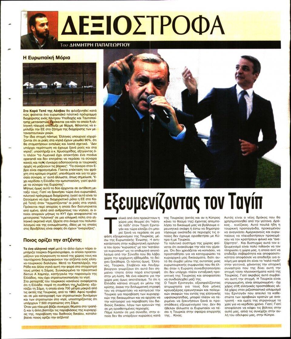 Οπισθόφυλλο Εφημερίδας - Ελεύθερη Ώρα - 2020-09-20