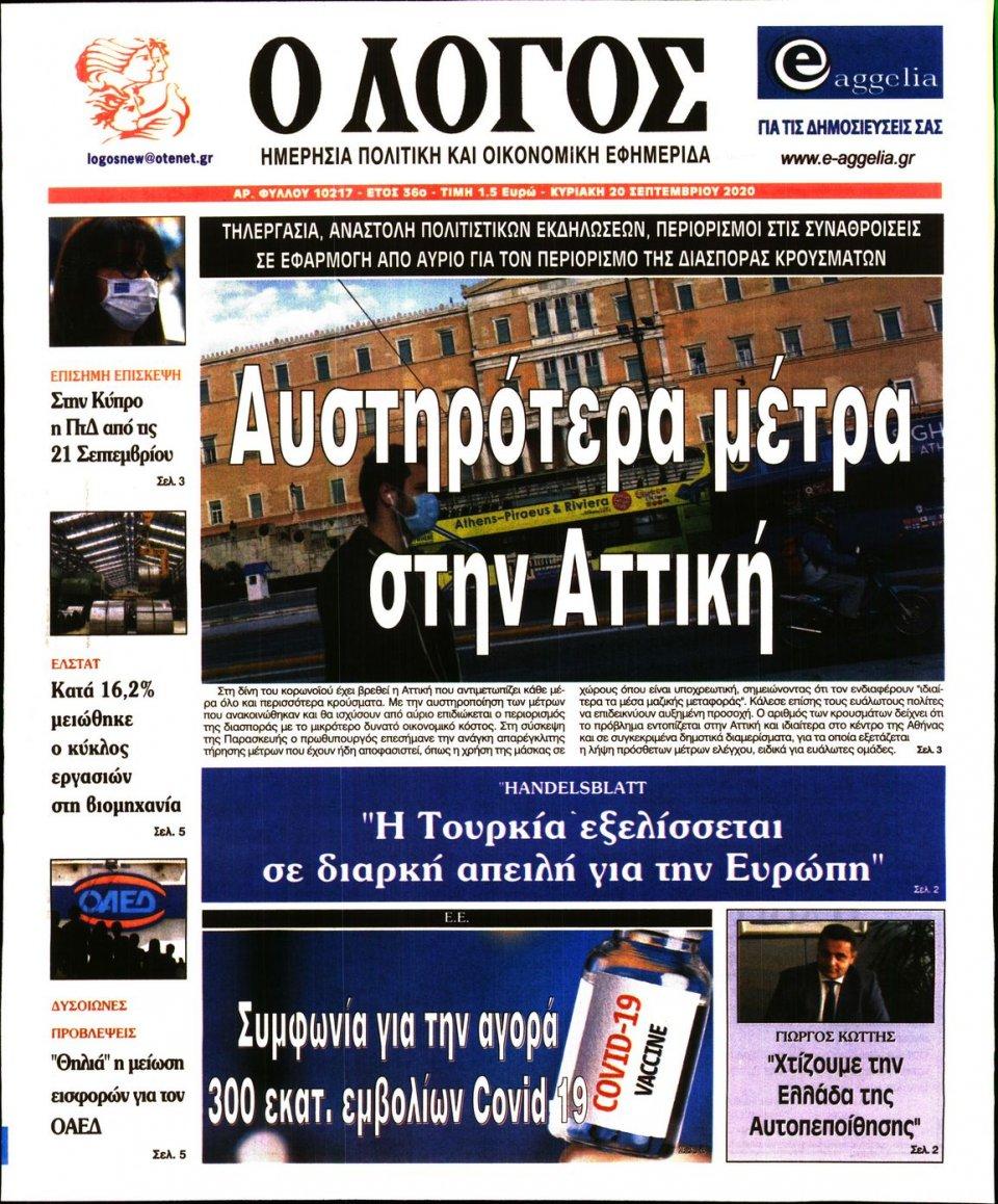 Πρωτοσέλιδο Εφημερίδας - Λόγος - 2020-09-20