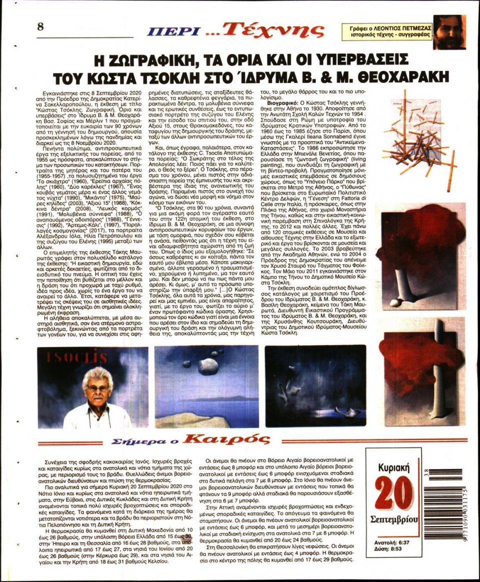 Οπισθόφυλλο Εφημερίδας - Λόγος - 2020-09-20