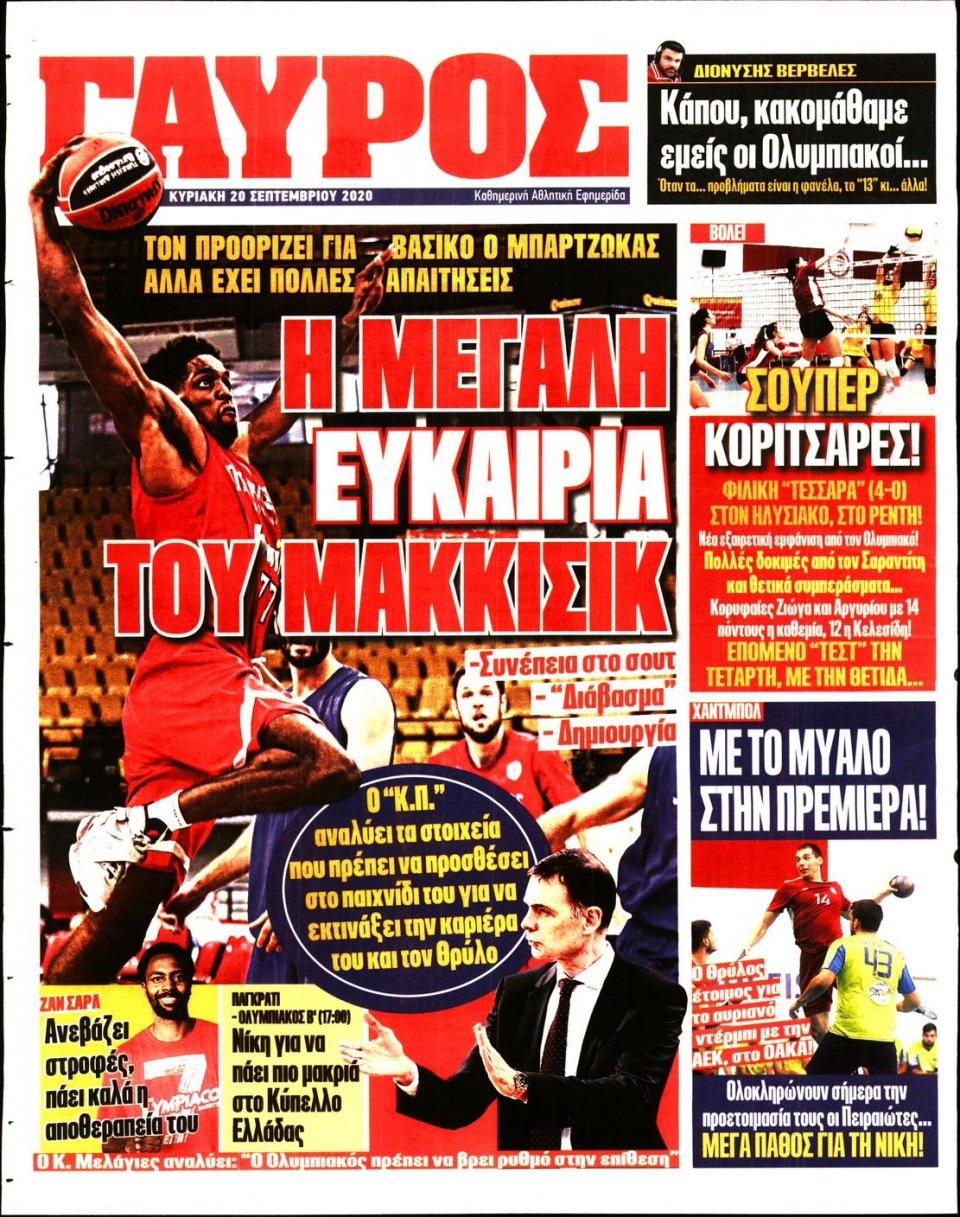 Οπισθόφυλλο Εφημερίδας - Πρωταθλητής - 2020-09-20