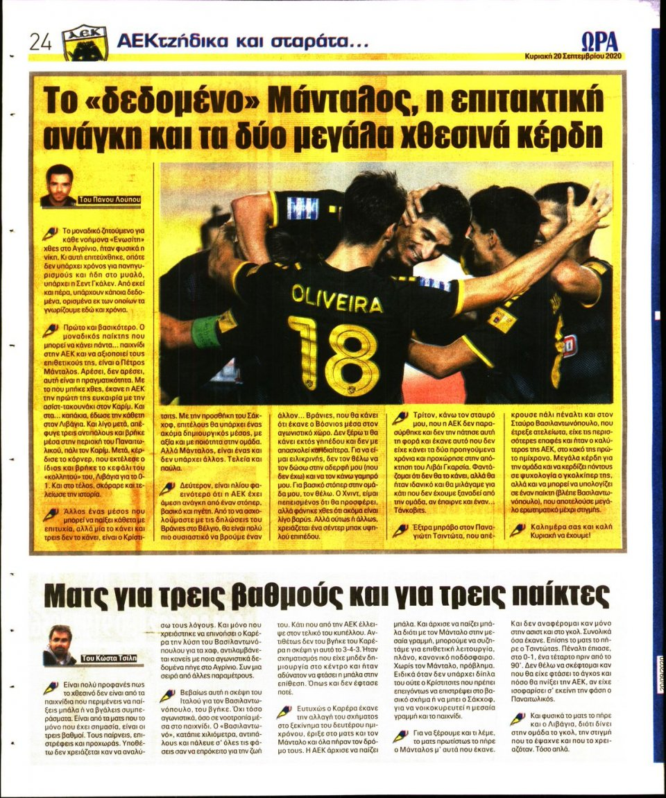 Οπισθόφυλλο Εφημερίδας - Ώρα για Σπόρ - 2020-09-20