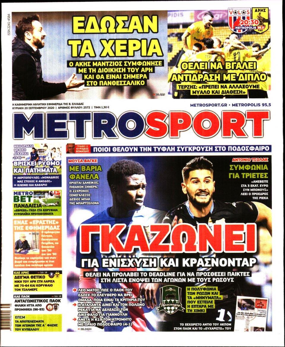 Πρωτοσέλιδο Εφημερίδας - METROSPORT - 2020-09-20