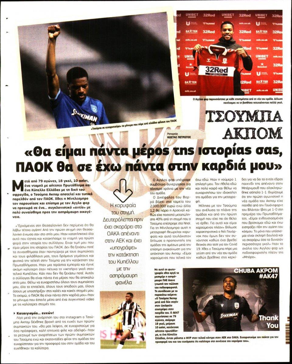 Οπισθόφυλλο Εφημερίδας - METROSPORT - 2020-09-20