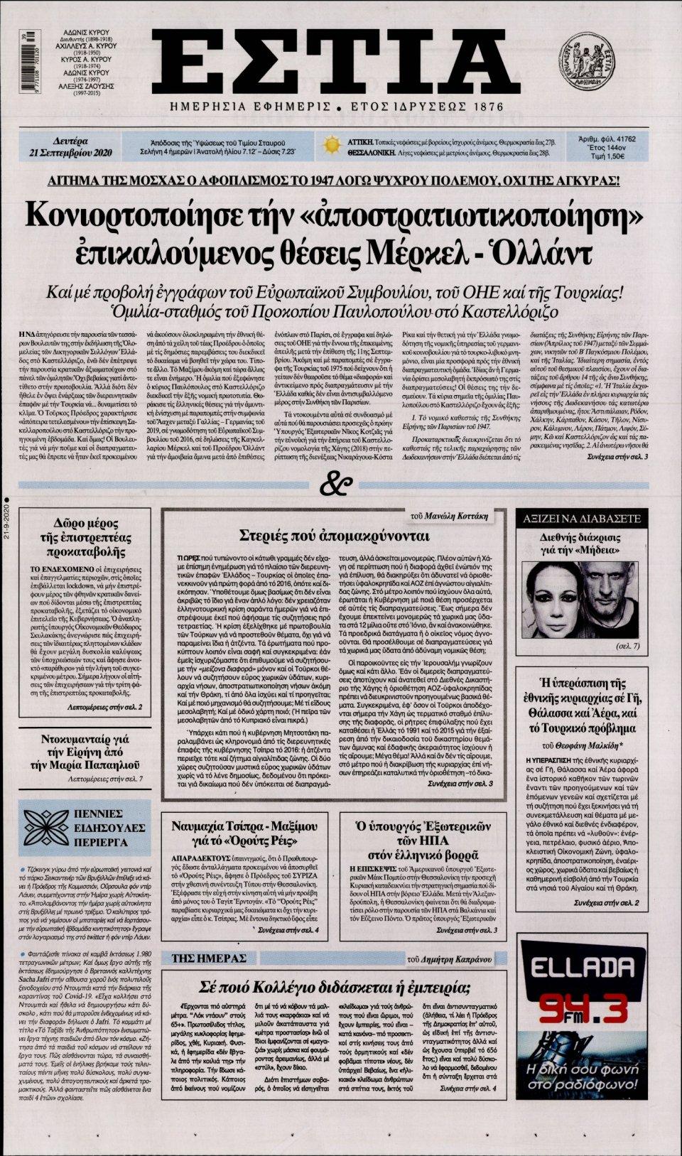 Πρωτοσέλιδο Εφημερίδας - Εστία - 2020-09-21