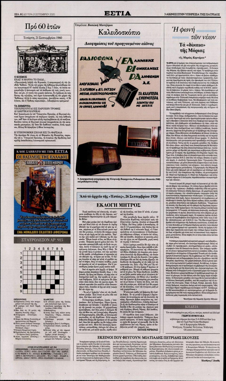 Οπισθόφυλλο Εφημερίδας - Εστία - 2020-09-21