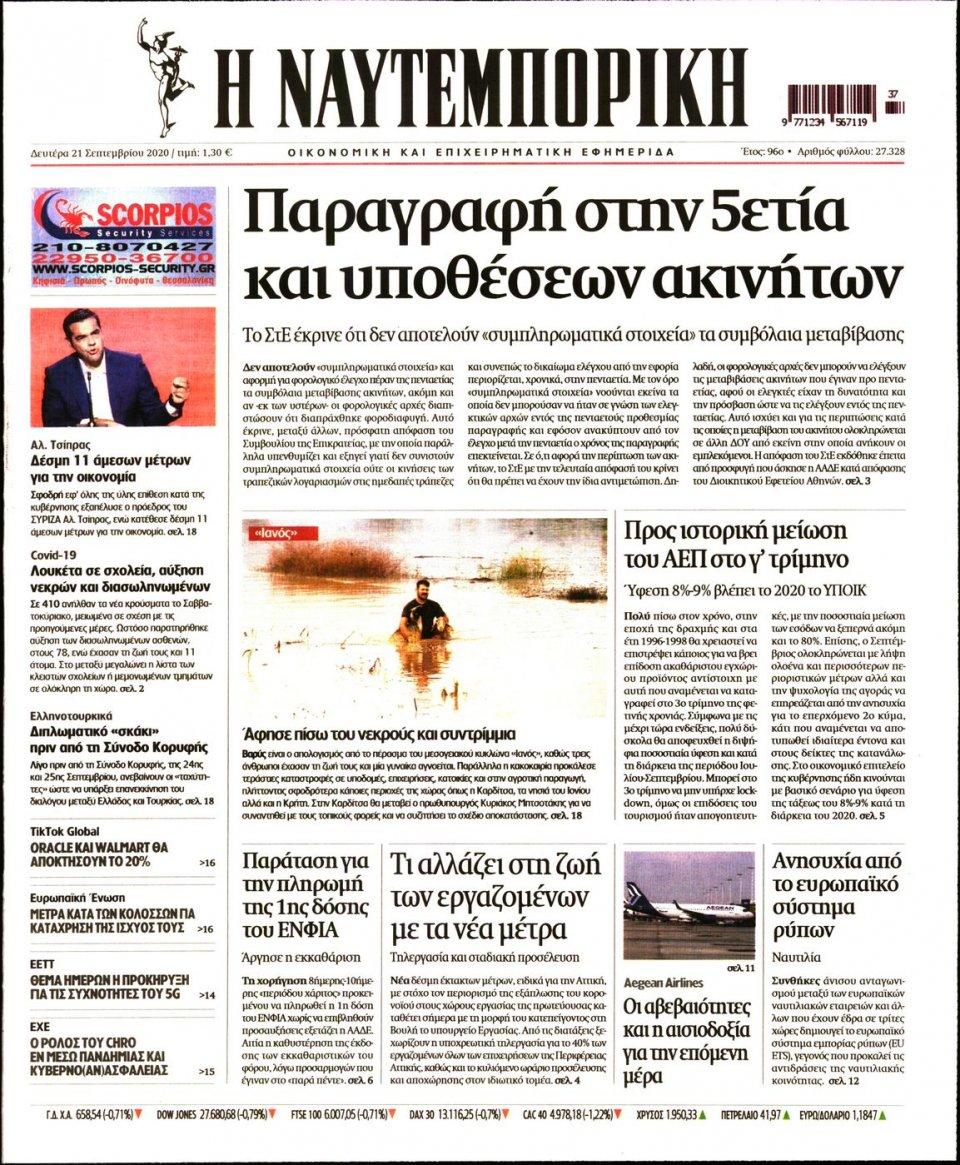 Πρωτοσέλιδο Εφημερίδας - Ναυτεμπορική - 2020-09-21