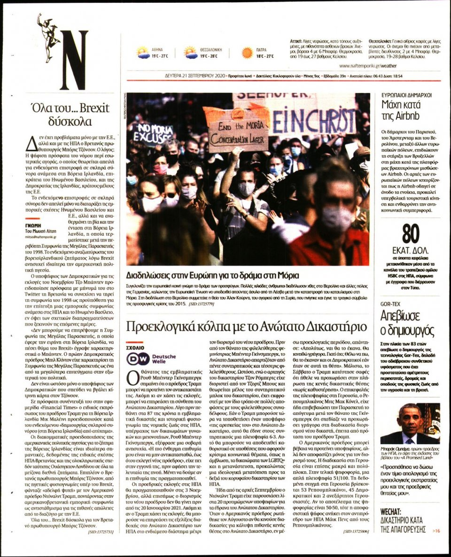 Οπισθόφυλλο Εφημερίδας - Ναυτεμπορική - 2020-09-21
