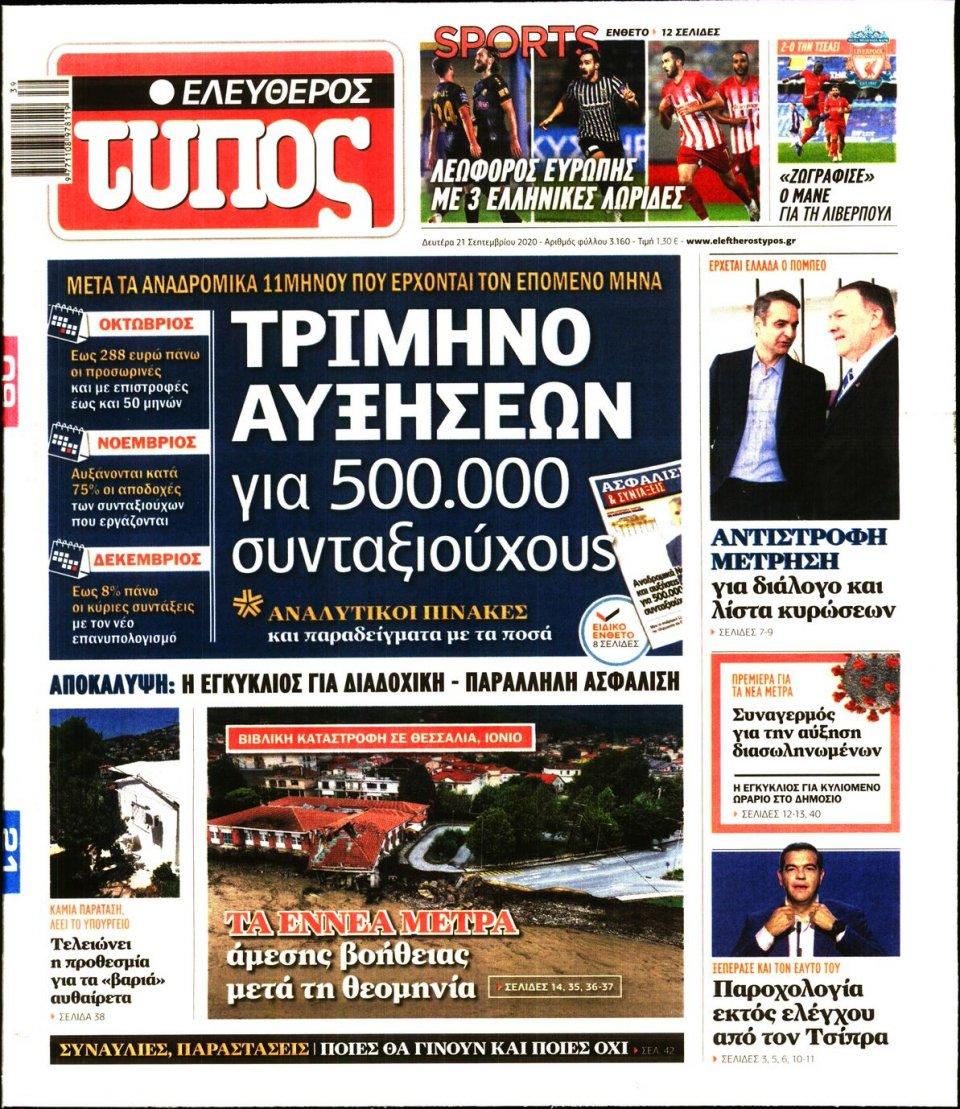Πρωτοσέλιδο Εφημερίδας - Ελεύθερος Τύπος - 2020-09-21