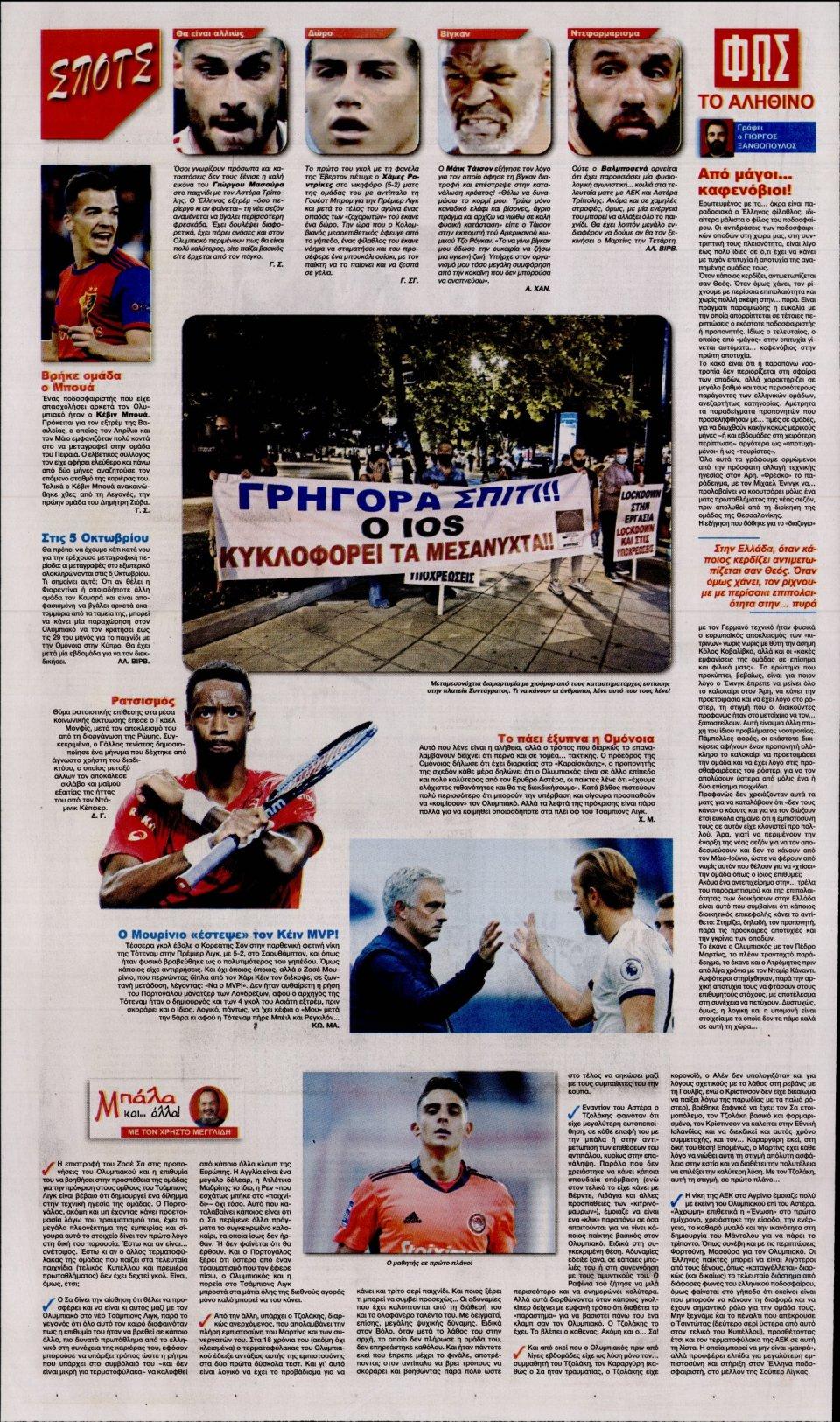 Οπισθόφυλλο Εφημερίδας - Φως των Σπορ - 2020-09-21