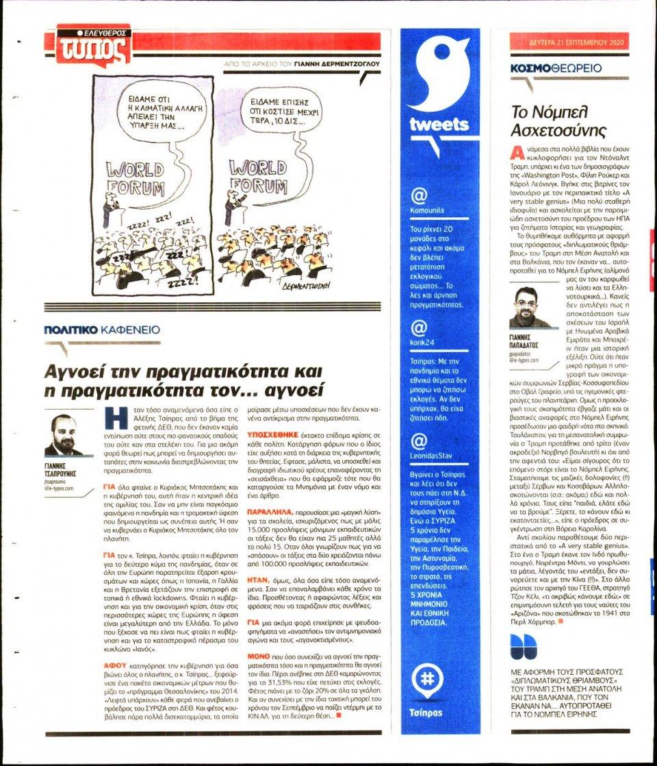 Οπισθόφυλλο Εφημερίδας - Ελεύθερος Τύπος - 2020-09-21