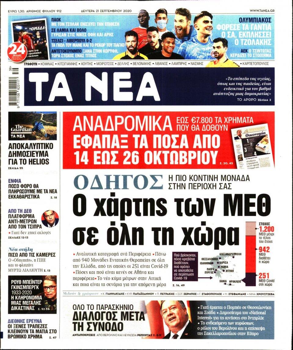 Πρωτοσέλιδο Εφημερίδας - Τα Νέα - 2020-09-21