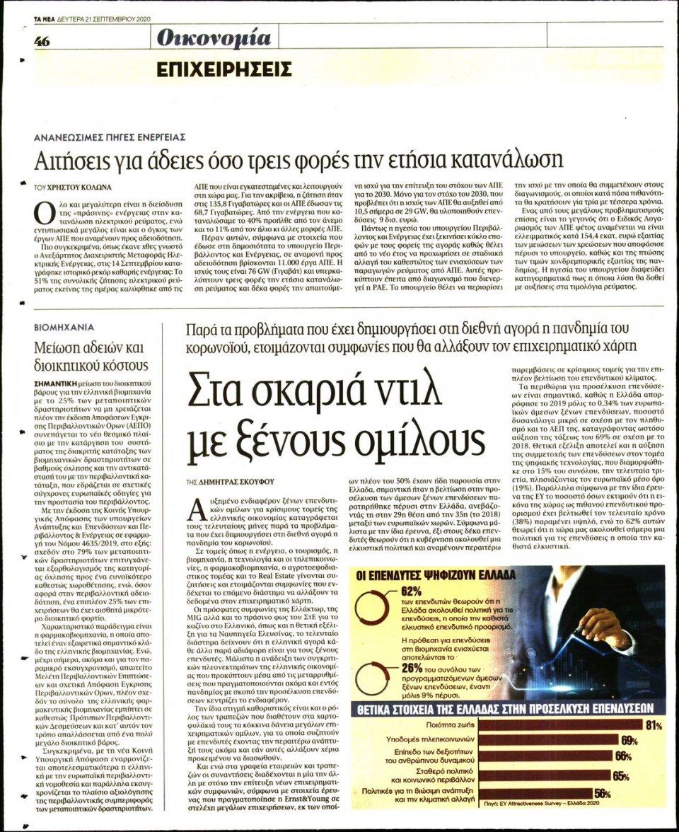 Οπισθόφυλλο Εφημερίδας - Τα Νέα - 2020-09-21