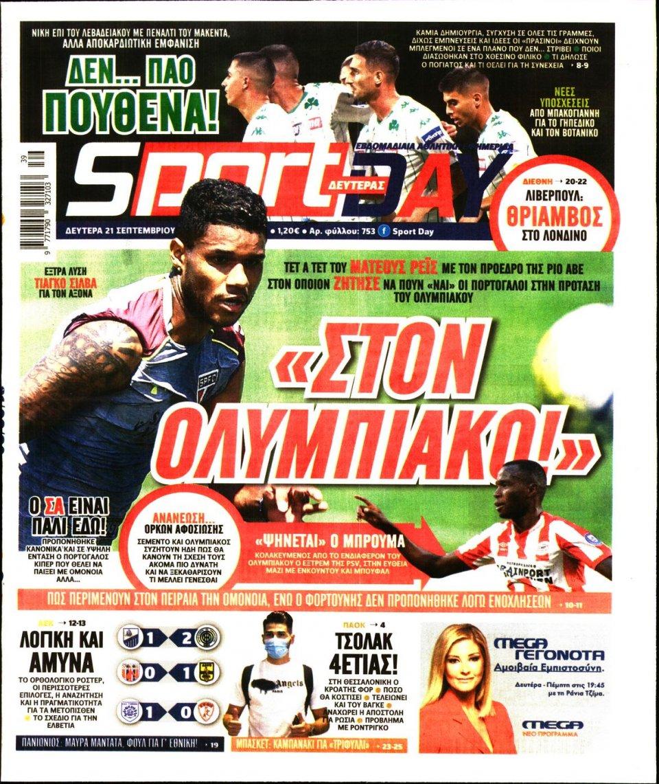 Πρωτοσέλιδο Εφημερίδας - Sportday - 2020-09-21