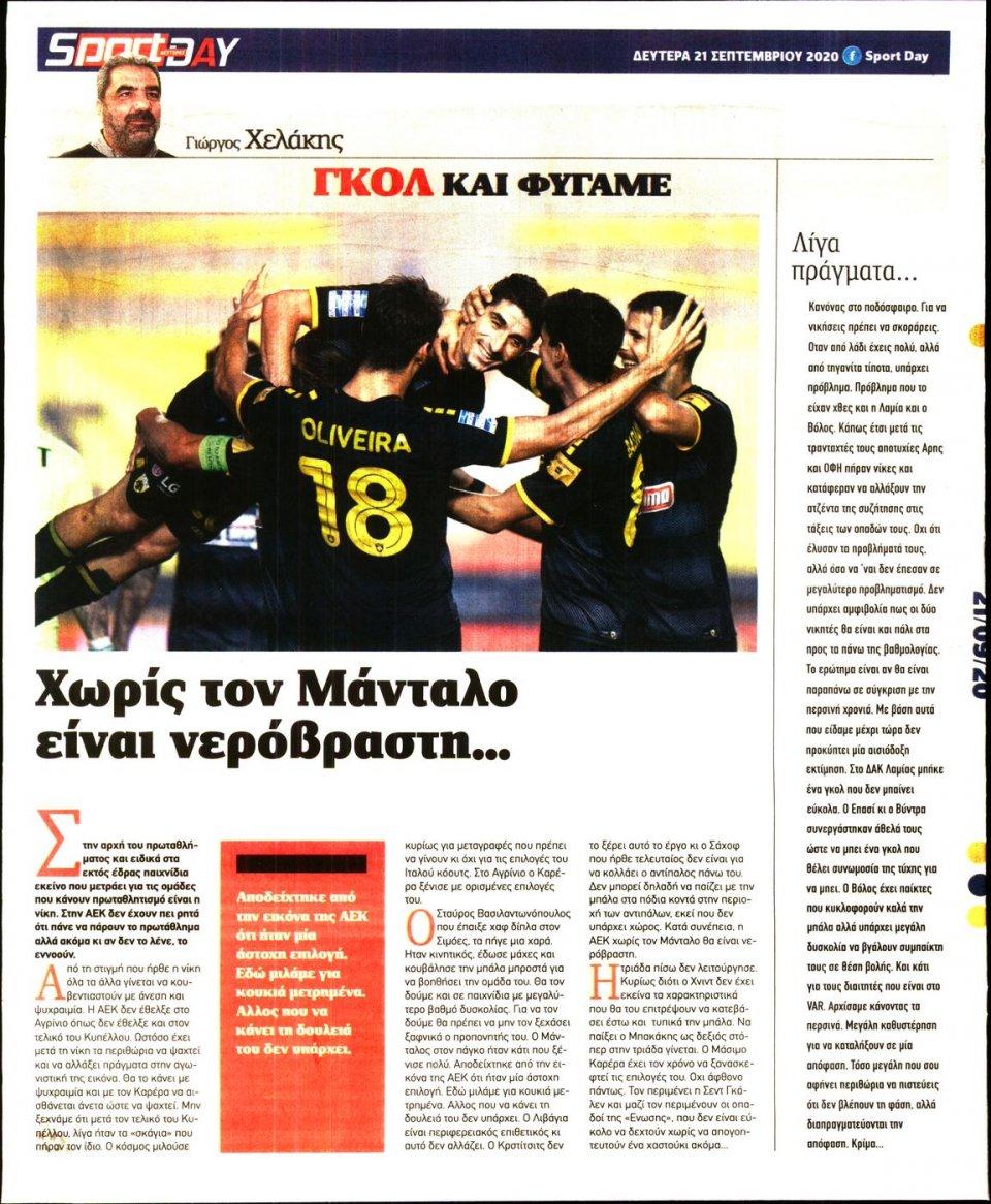 Οπισθόφυλλο Εφημερίδας - Sportday - 2020-09-21