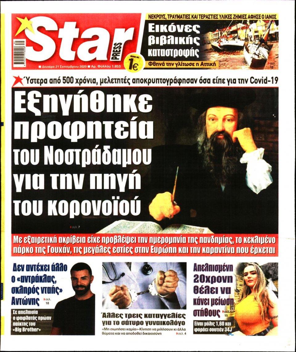 Πρωτοσέλιδο Εφημερίδας - STAR PRESS - 2020-09-21