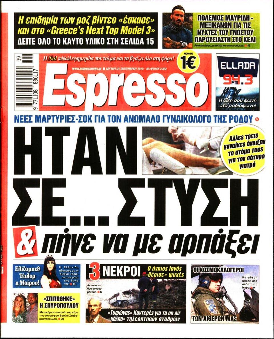 Πρωτοσέλιδο Εφημερίδας - Espresso - 2020-09-21