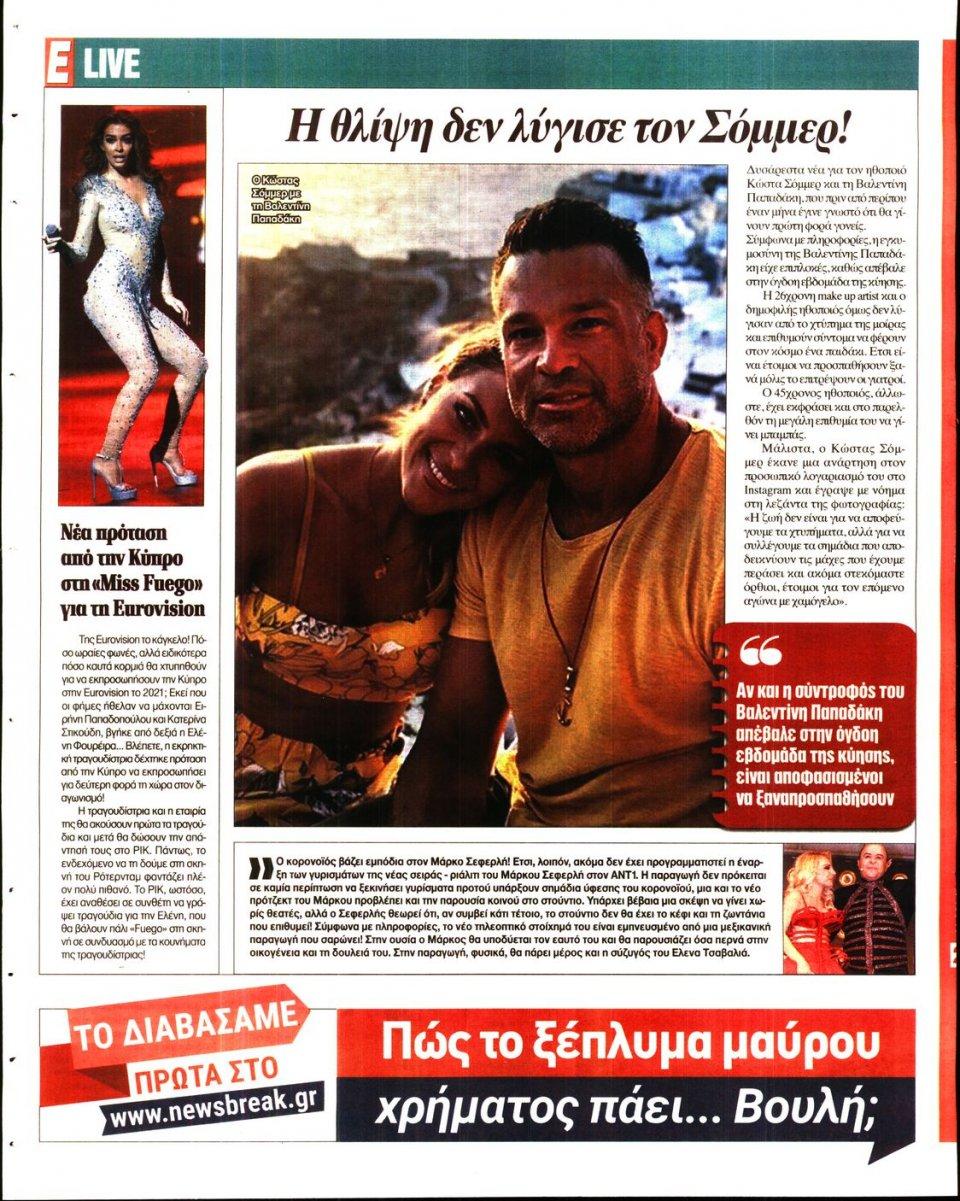 Οπισθόφυλλο Εφημερίδας - Espresso - 2020-09-21