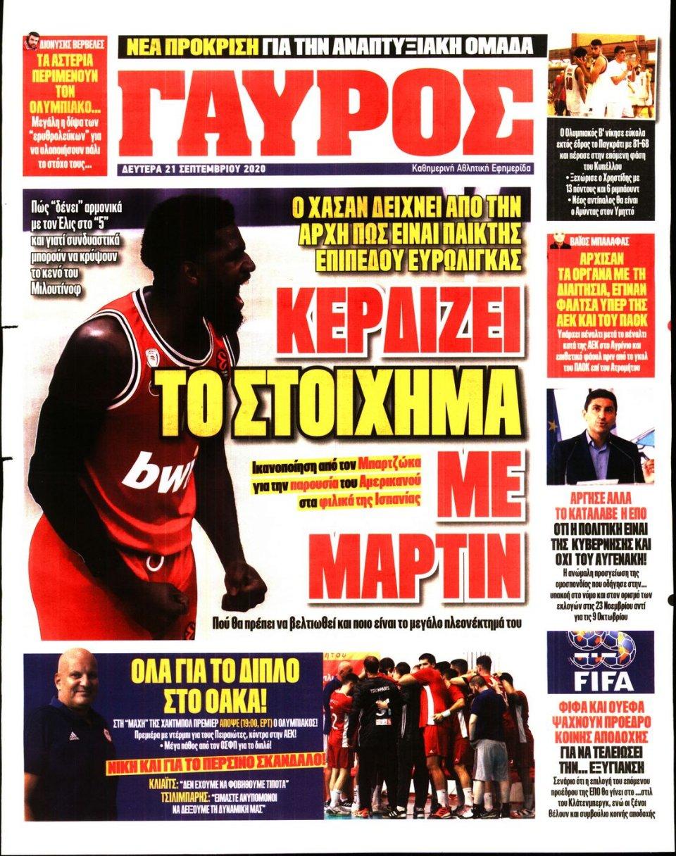 Οπισθόφυλλο Εφημερίδας - Πρωταθλητής - 2020-09-21