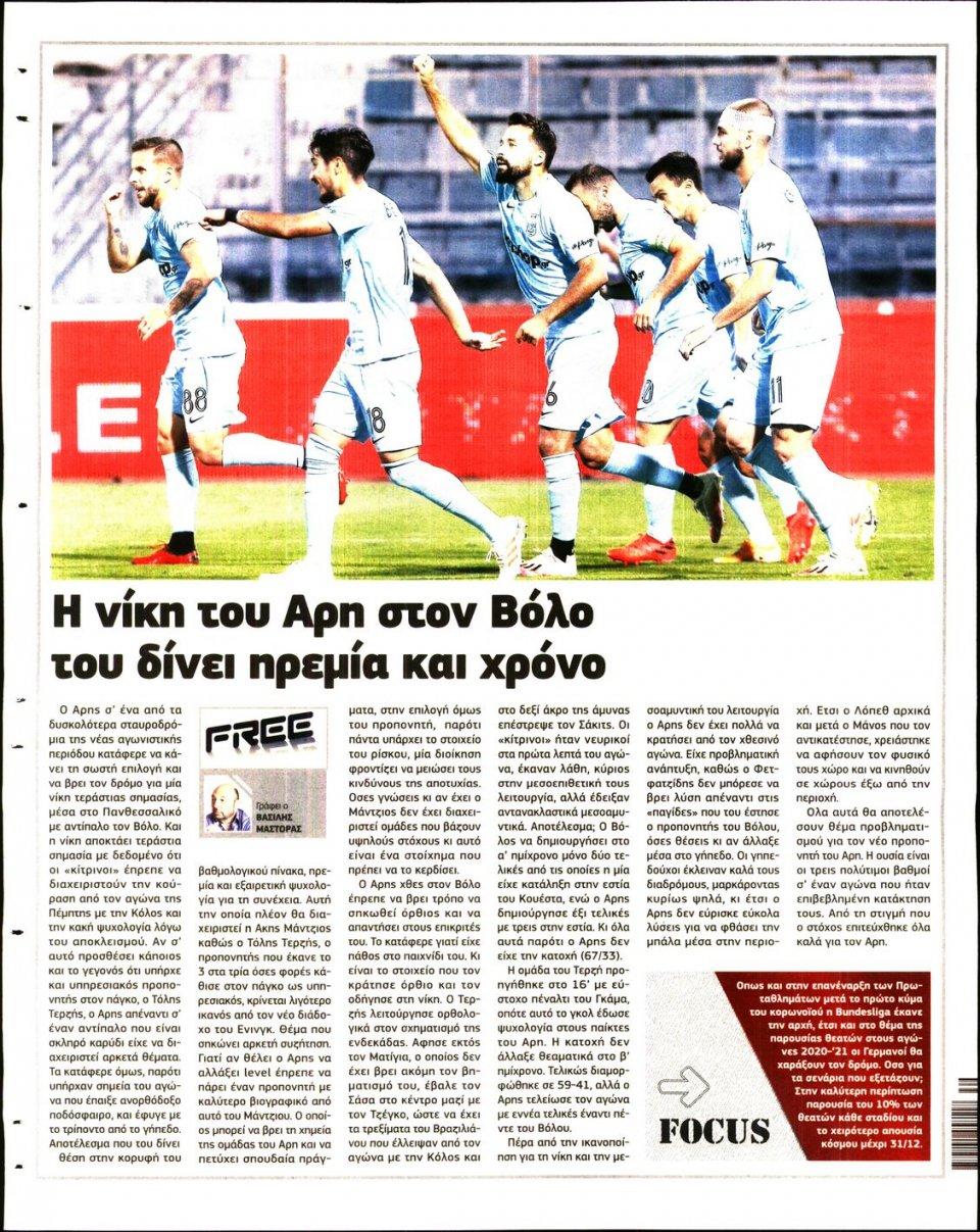 Οπισθόφυλλο Εφημερίδας - METROSPORT - 2020-09-21