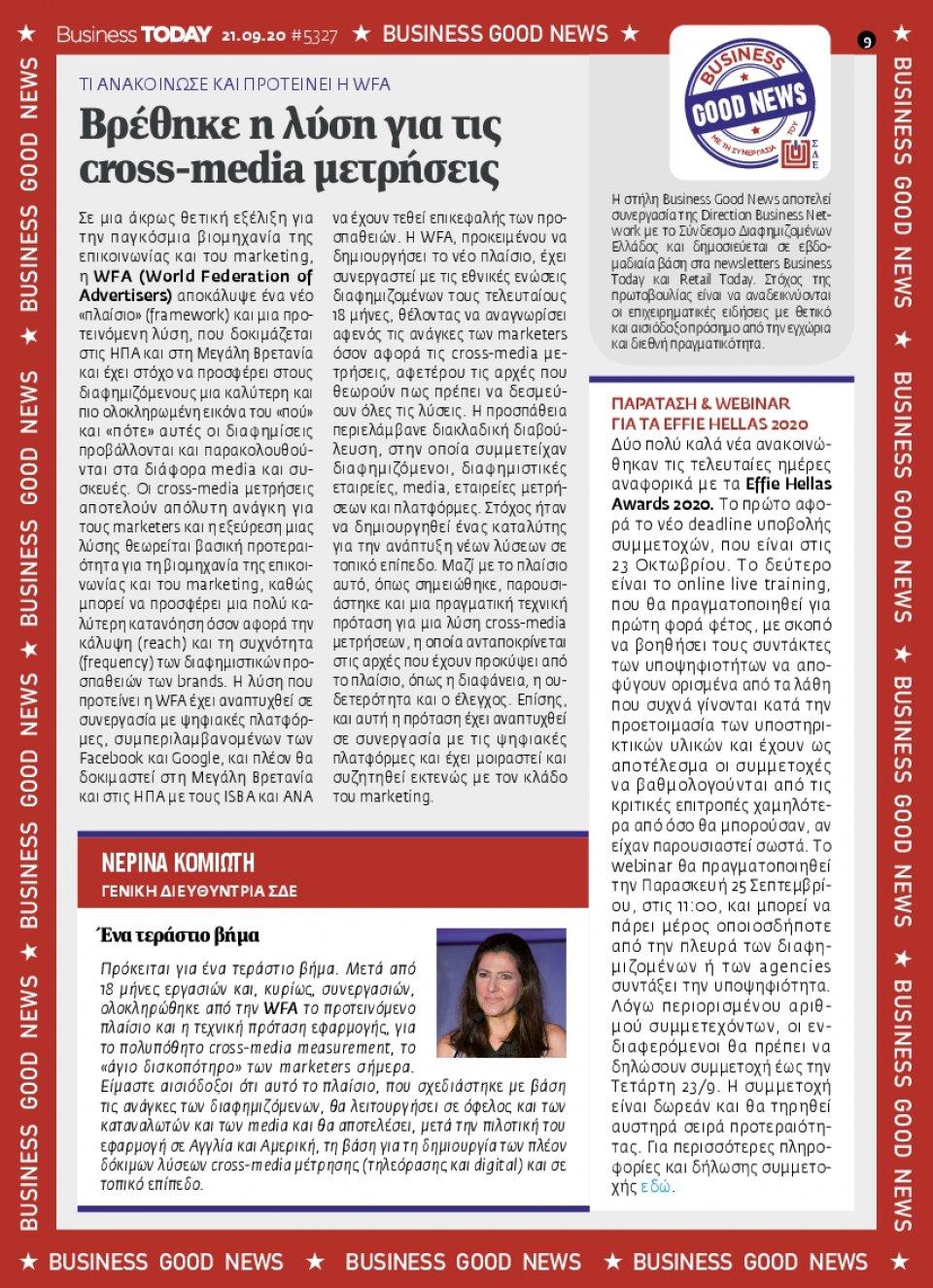 Οπισθόφυλλο Εφημερίδας - BUSINESS TODAY - 2020-09-21